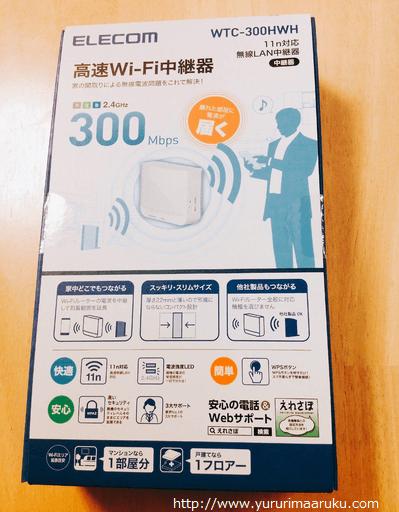 0103d5e311 Wi-Fi中継機 10分で劇的改善。使い方、注意点など。無線LANが超快適に ...