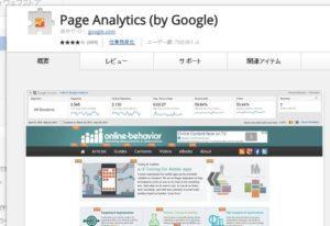 ブログ分析とアクセスアップに役立つGoogle Page Analisticsツール