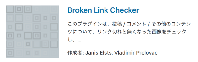 broken-link-checkerおすすめプラグイン