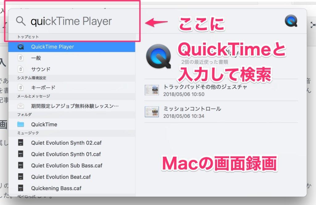 QuickTimeを使ってMacの画面録画