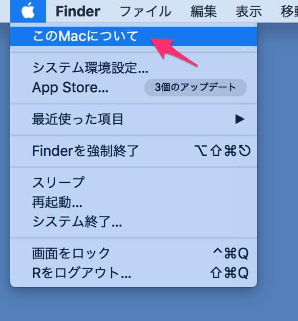 アップルサポートからMacの操作方法ついての問い合わせをした