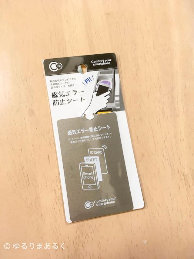 スマホに付けるカードケースの時期遮蔽カード。磁気エラー防止シート。