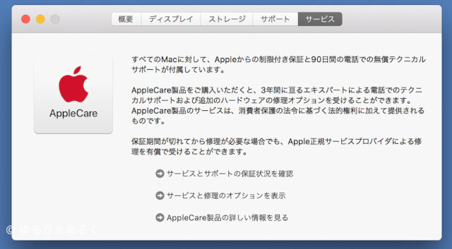 Appleサポート予約方法