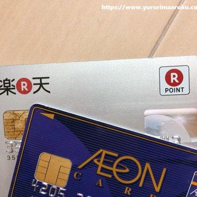 楽天カードとイオンカード