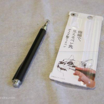 百均の細いスタイラスペン