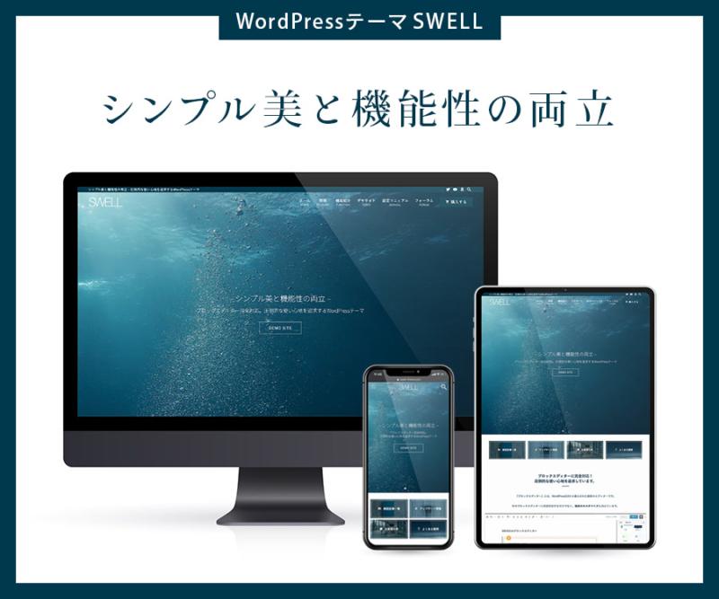 SWELLは記事を書くのが楽しくなるWordPressテーマ。記事作成スピードアップで大満足。